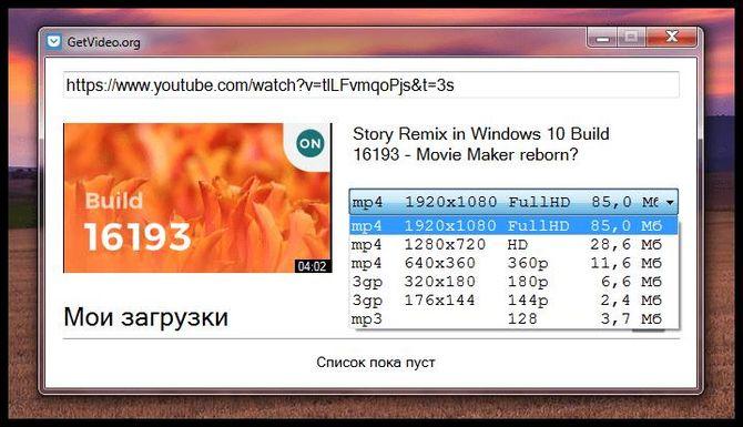 Программа GetVideo