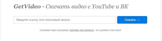 Сайт Getvideo
