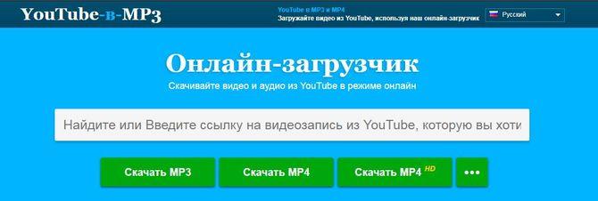 Онлайн загрузчик