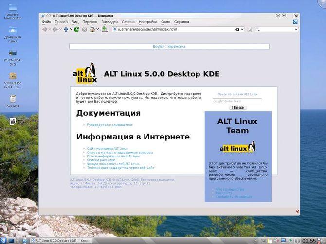 Российский ALT Linux