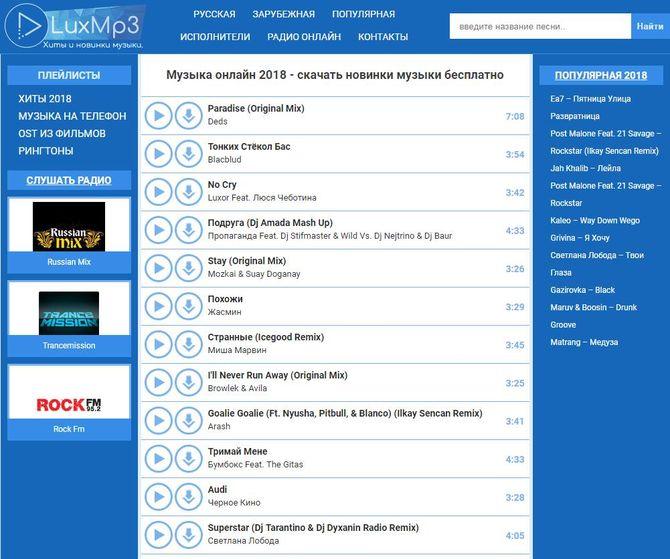 Сайт Luxmp3 net