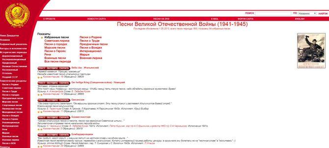 Советская музыка Sovmusic ru
