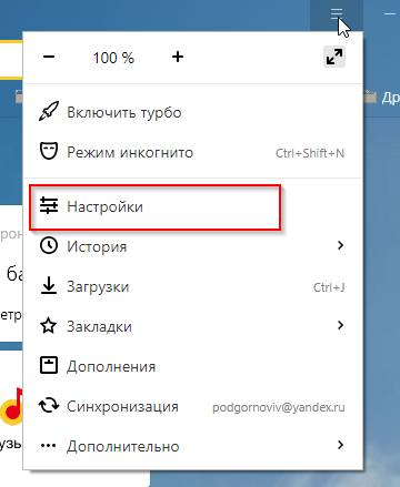 Настраиваем Яндекс.Браузер
