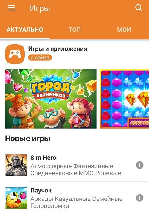 Игры в приложении