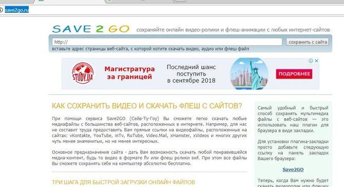 Сайт Save2go