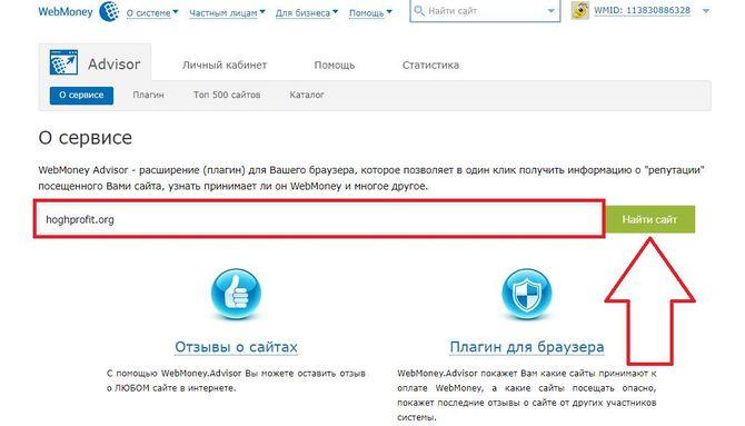 Сайт WebMoney Advisor
