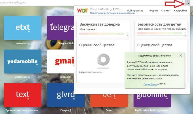 Расширение WebOfTrust