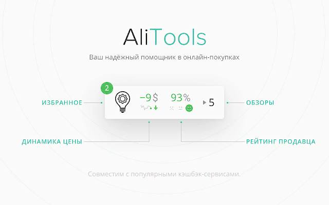 Используем Ali tools