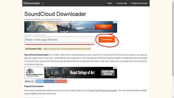 Сервис SC Downloader