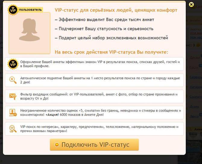 Возможности VIP
