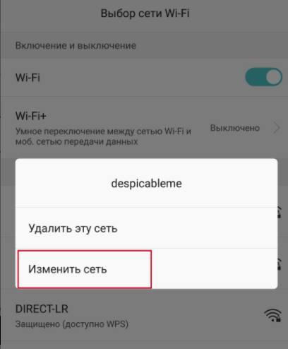 Изменить сеть