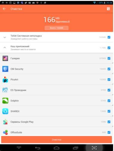 Приложение 360 Security Lite