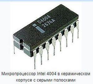Первые микропроцессоры