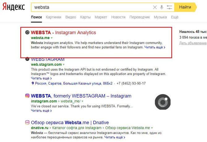 Сервис WEBSTA