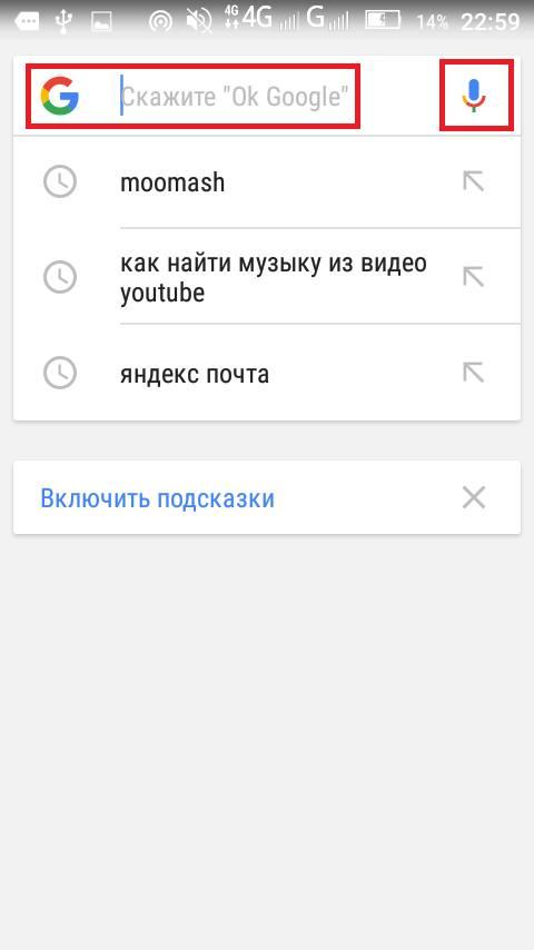 Строка Ok Google