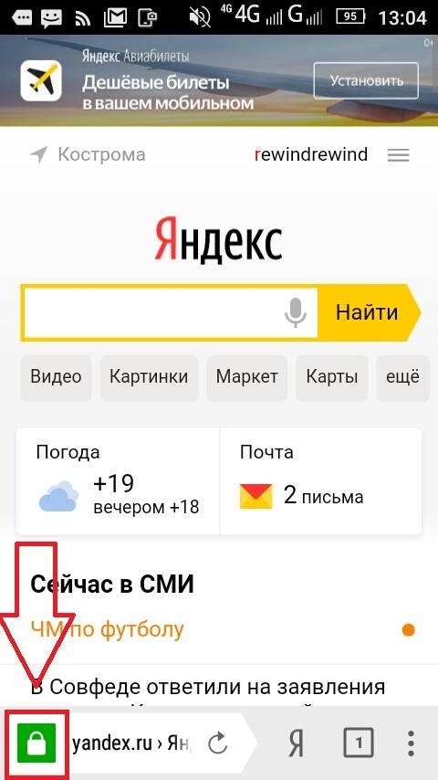 Яндекс на Андроид