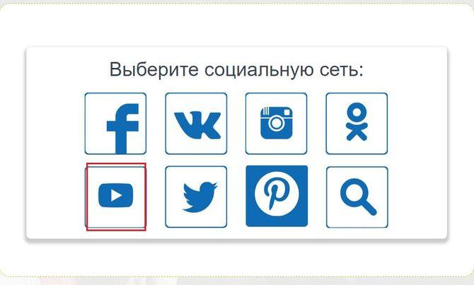 Выбор социальной сети