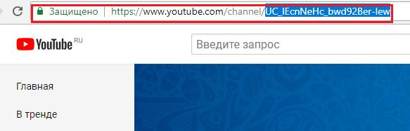 ID канала