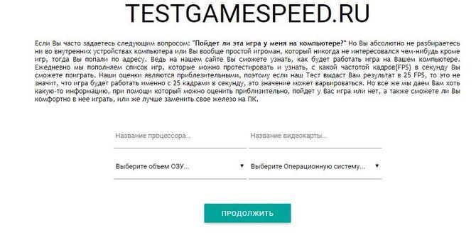 Сервис TestGameSpeed