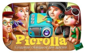 Сервис Пикролла