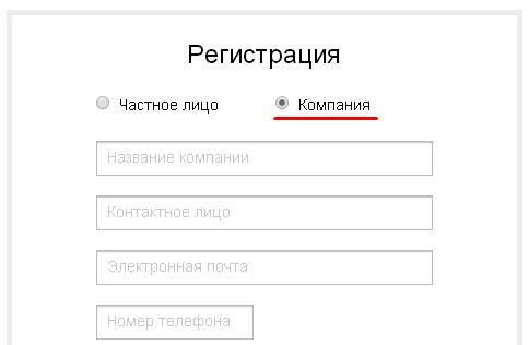 Регистрация компании