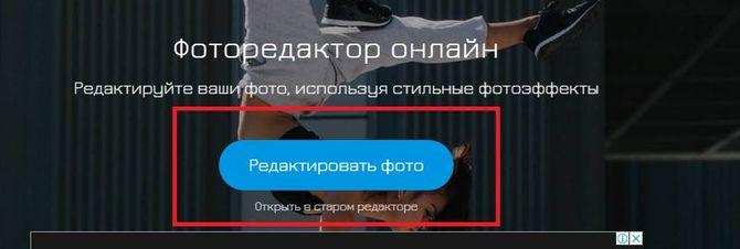 Запуск редактирования