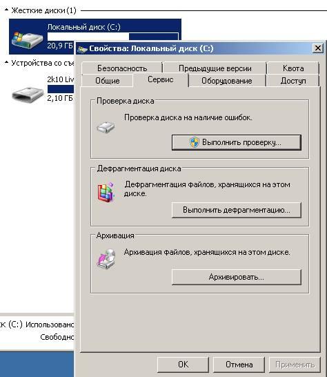 Свойства системного диска