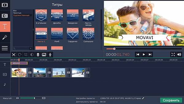 Приложение Movavi Video Editor
