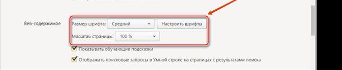 Настройки веб-содержимого