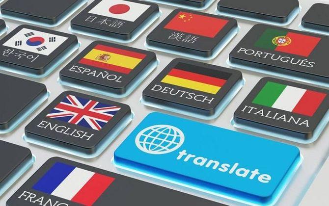 Средства перевода