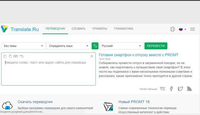 Сайт переводчика Промт