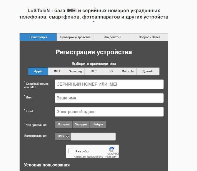 Поиск по IMEI