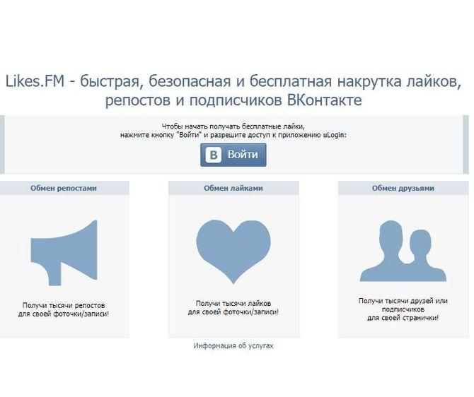 Сайт Like.fm