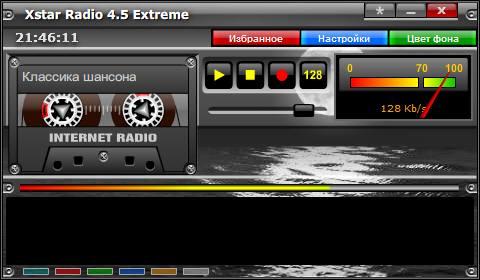 Радио Xstar