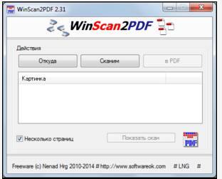 Программа WinScan2PDF