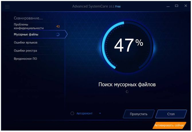 Приложение Advanced SystemCare Free