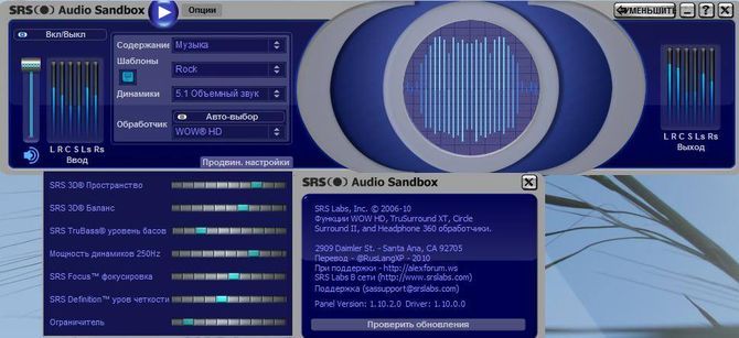 Приложение SRS Audio SandBox