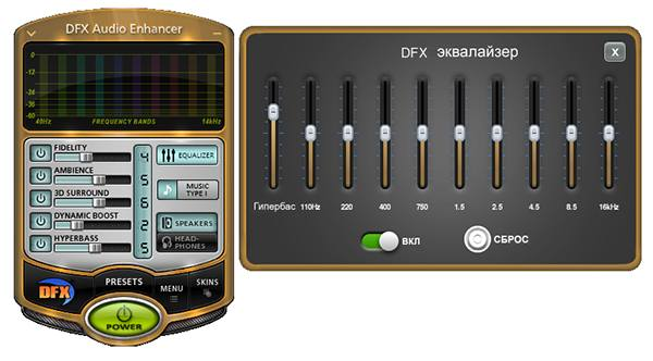Программа DFX Audio Enhancer