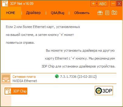 Приложение 3DP Net
