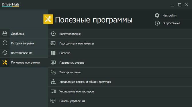 Приложение DriverHub