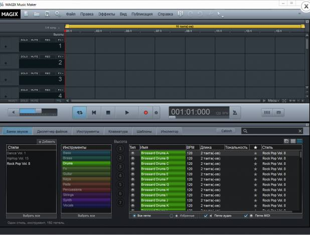 Редактор MAGIX Music Maker