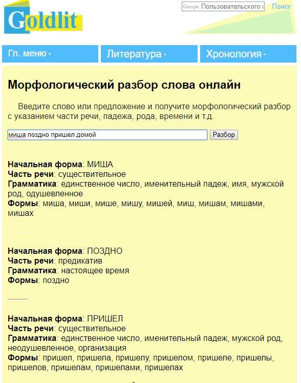 Окно сайта