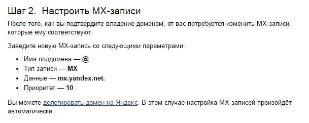 Настраиваем MX записи