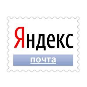 Зачем нужна Яндекс.Почта