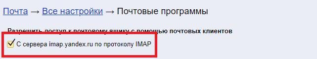 Настройки для IMAP