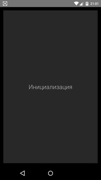 Инициализация в телефоне