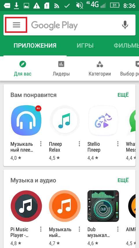 Меню Гугл плей