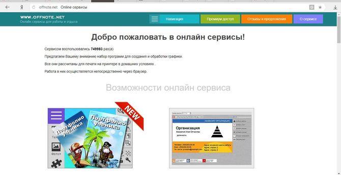 Сайт Offnote.net