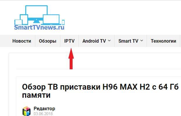 Раздел IPTV