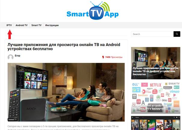 Сайт SMART TV APP